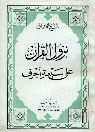 تحميل كتاب نزول القرآن على سبعة أحرف تأليف مناع القطان pdf مجاناً | المكتبة الإسلامية | موقع بوكس ستريم