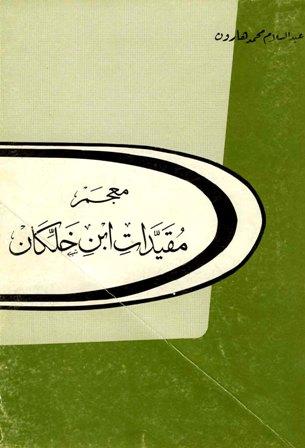 تحميل كتاب معجم مقيدات ابن خلكان تأليف عبد السلام هارون pdf مجاناً | المكتبة الإسلامية | موقع بوكس ستريم